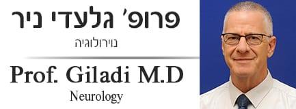 פרופסור ניר גלעדי |  Prof. Nir Giladi